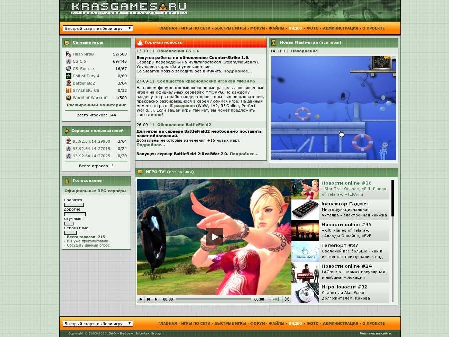 Онлайн Компьютерные Игры
