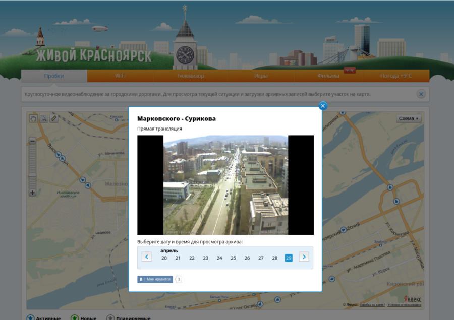 видеокамеры онлайн красноярск